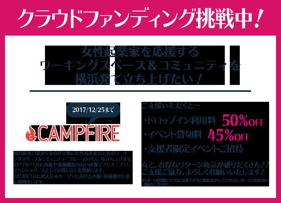 キャンプファイヤーに挑戦中!横浜女性起業家シェアオフィス&コワーキング貸会議室イベントスペース