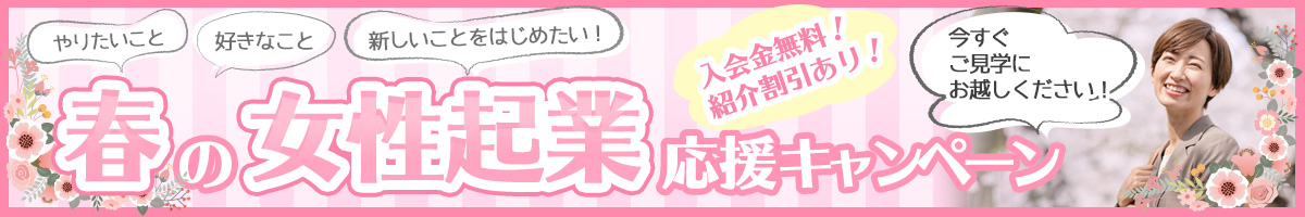 春の横浜の女性起業応援キャンペーン!入会金無料!紹介割引あり!