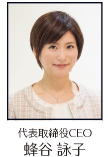 横浜女性起業家シェアオフィス&コワーキング|蜂谷詠子