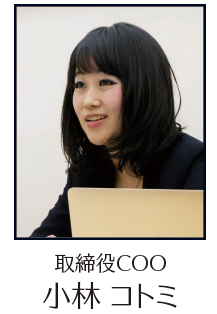 横浜女性起業家シェアオフィス&コワーキング|小林コトミ