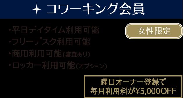 横浜女性起業家シェアオフィス&コワーキング会員