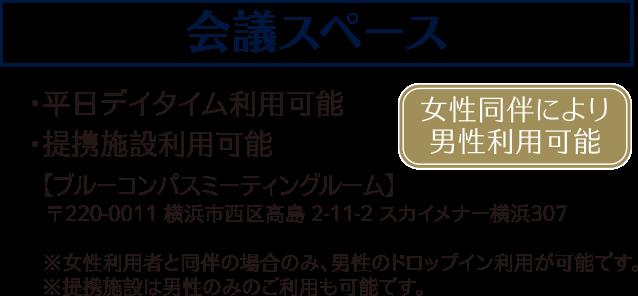 横浜女性起業家シェアオフィス&コワーキング|会議スペース