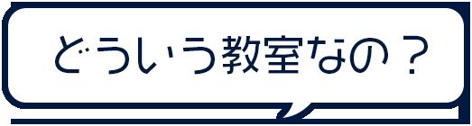 女性専用学習塾シードハウス横浜東口ブルーコンパス校。女性起業家との対話型で学ぶ、自分の【やりたいこと】を見つける女子専用学習塾ってどういう教室