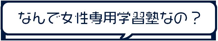 女性専用学習塾シードハウス横浜東口ブルーコンパス校なんで女性専用学習塾なの