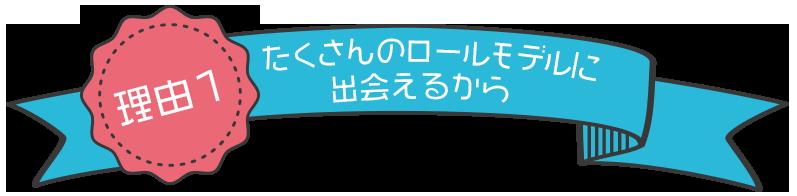 女性専用学習塾シードハウス横浜東口ブルーコンパス校女性起業家講師を行うロールモデルに会える
