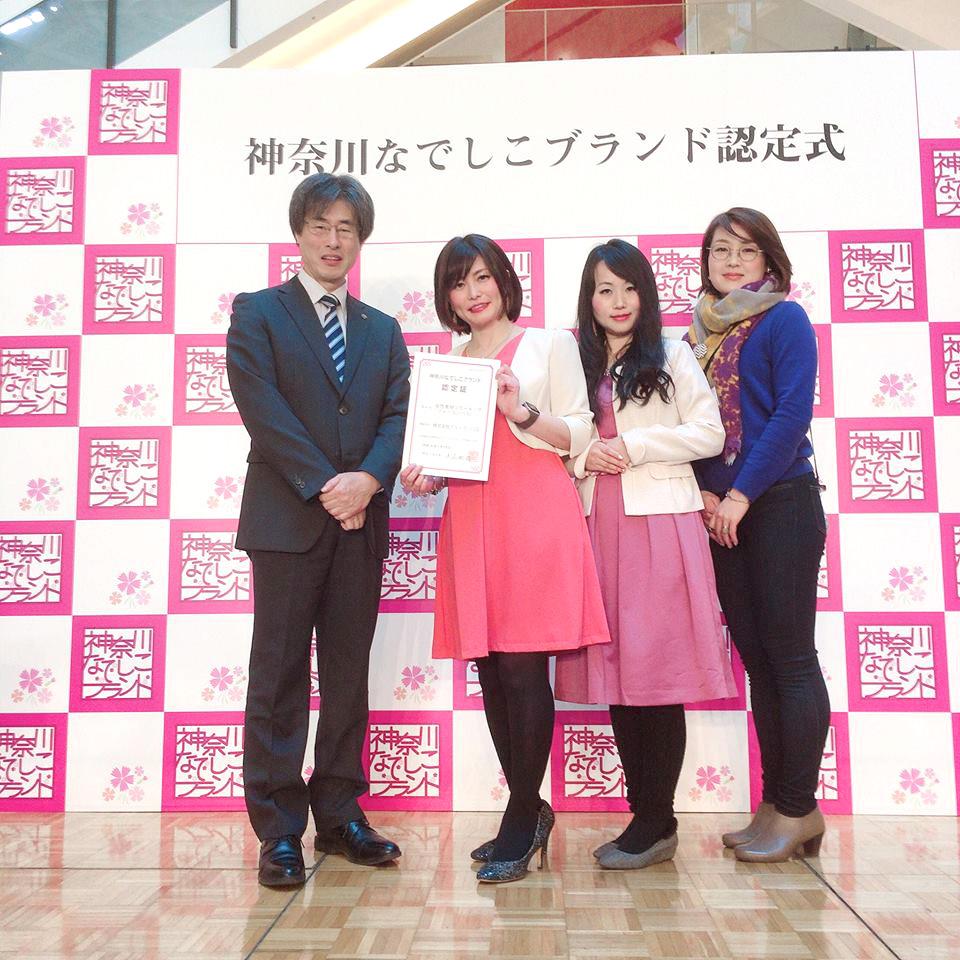 神奈川なでしこブランド2019「ブルーコンパス」が認定されました