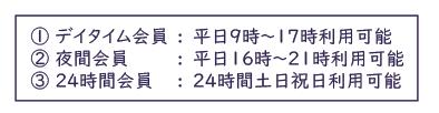 横浜女性専用コワーキング会員