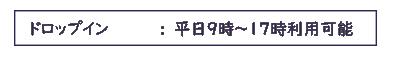 横浜女性専用コワーキングドロップイン