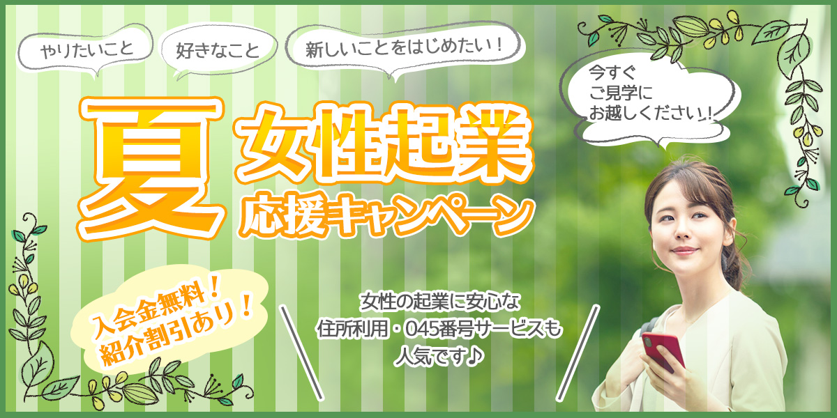 夏の横浜の女性起業応援キャンペーン!入会金無料!紹介割引あり!