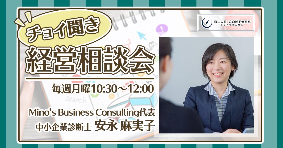 横浜開催!チョイ聞き経営相談会「中小企業診断士にちょっと聞いてみよう!」