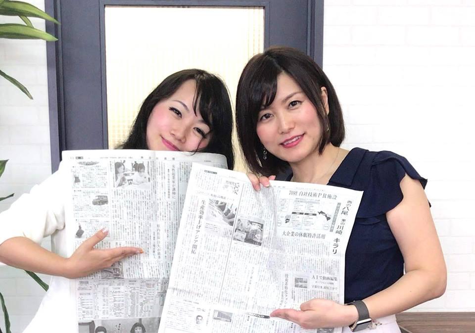 ブルーコンパス「女性専用学習塾」が日本経済新聞、神奈川新聞に掲載されました