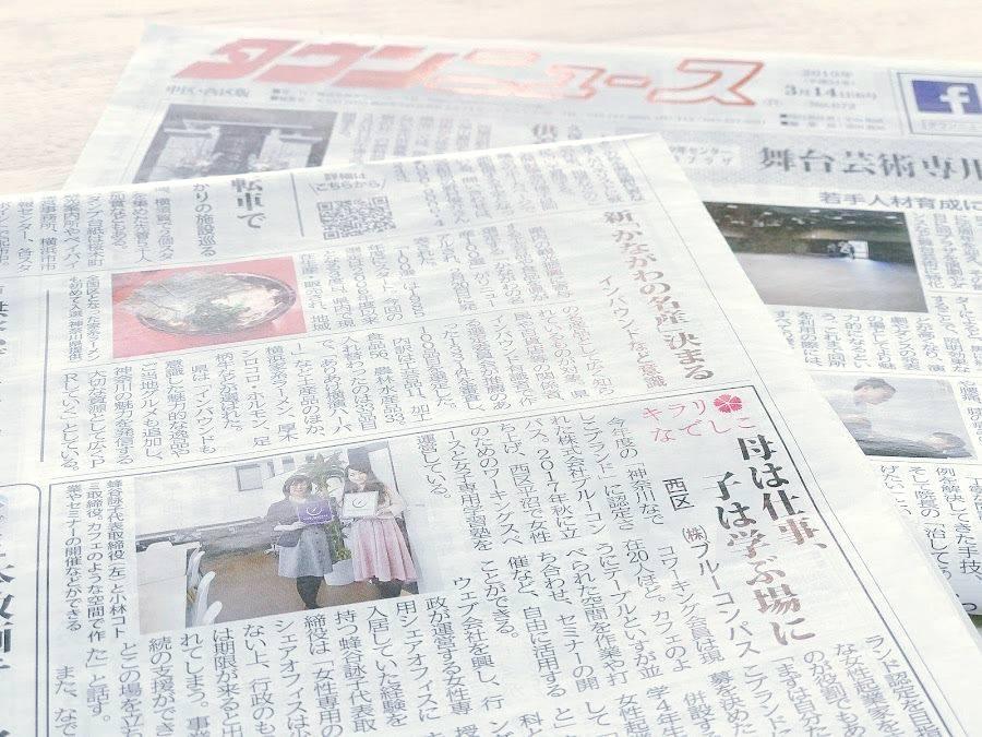 ブルーコンパス タウンニュース横浜市西区版に「神奈川なでしこ受賞」について掲載されました