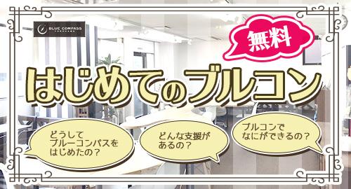 ブルコンは横浜駅東口徒歩4分の立地にある、「女性専用」のワーキング&コミュニティスペースです。 新しいことをやってみたい。やりたいことを形にしたい。などどなたでもご参加いただけます。