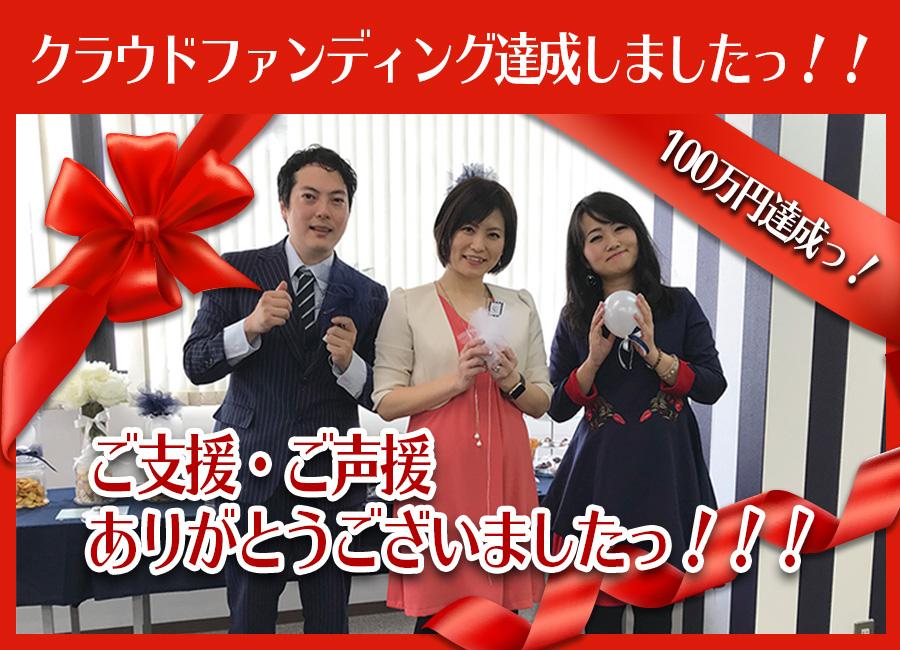 横浜女性起業家シェアオフィス&コワーキング クラウドファンディング達成