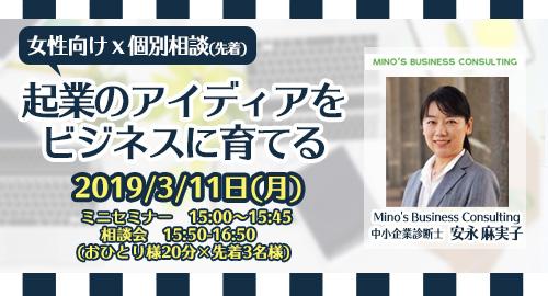 女性向け!個別相談!起業のアイディアをビジネスに育てる Mino's Business Consulting 中小企業診断士 安永麻実子