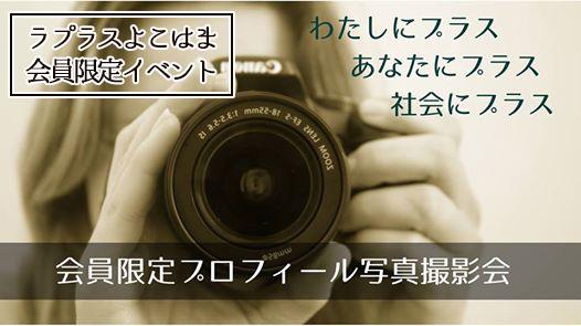 「ラプラスよこはま」横濱を愛する女性経営者・事業主がお互いのビジネスに学び合うコミュニティ