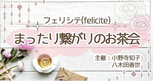 横浜女性起業家まったり繋がりのお茶会