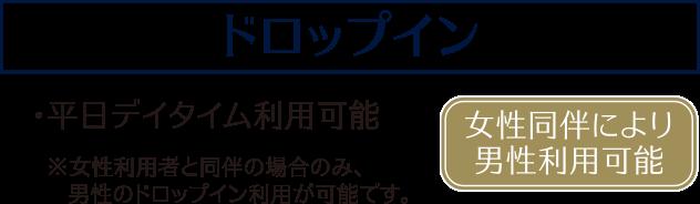 横浜女性起業家シェアオフィス&コワーキング|ドロップイン