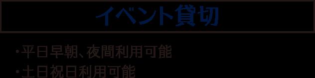 横浜女性起業家シェアオフィス&コワーキング|イベント貸出