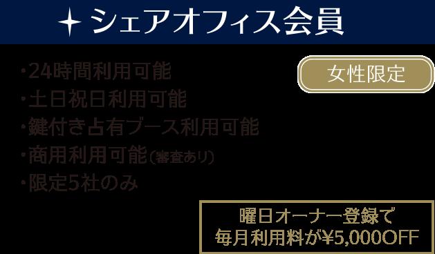 横浜女性起業家シェアオフィス&コワーキング|シェアオフィス会員