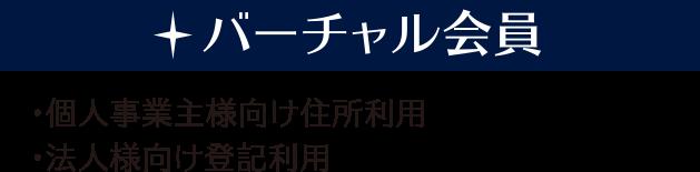 横浜女性起業家シェアオフィス&コワーキング|バーチャル会員(バーチャルオフィス)