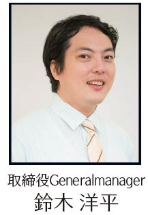 横浜女性起業家シェアオフィス&コワーキング|鈴木洋平