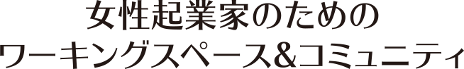 横浜女性起業家シェアオフィス&コワーキング|ワーキングスペース&コミュニティ