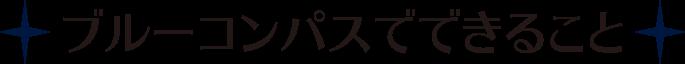 横浜女性起業家シェアオフィス&コワーキング|ブルーコンパスでできること