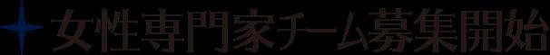 横浜女性起業家シェアオフィス&コワーキング|女性専門家チーム募集開始