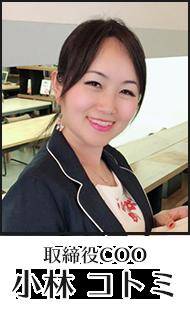 株式会社ブルーコンパス 取締役 小林コトミ