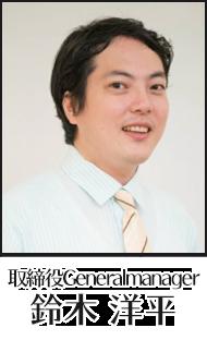 株式会社ブルーコンパス 取締役 鈴木洋平