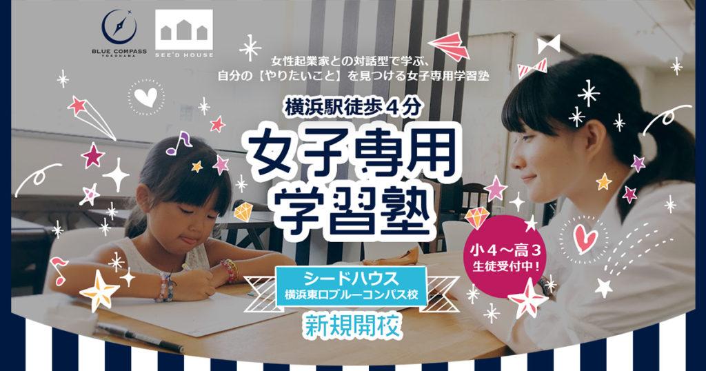 女性専用学習塾シードハウス横浜東口ブルーコンパス校女性起業家との対話型で学ぶ女子専用学習塾