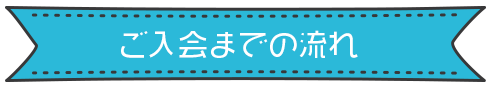 女性専用学習塾シードハウス横浜東口ブルーコンパス校ご入会の流れ