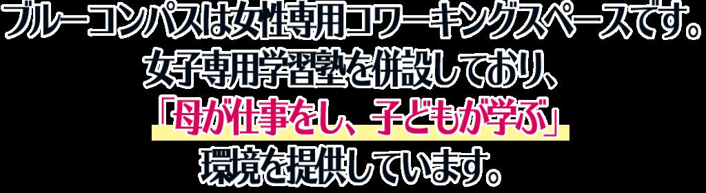 ブルーコンパスは横浜駅東口徒歩4分にある女性専用コワーキングスペース兼女子専用学習塾です。「母が仕事をし、子どもが学ぶ」環境を提供しています。