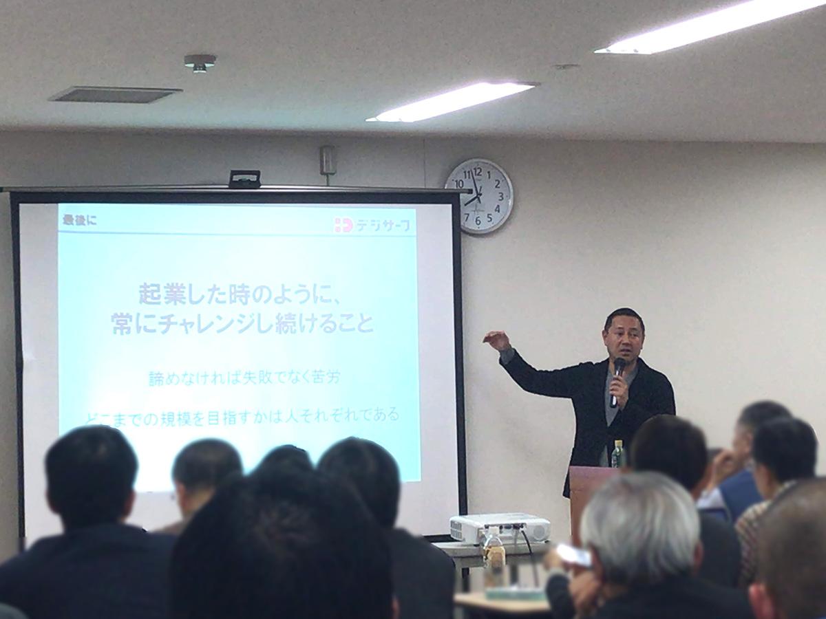 かながわ・スタートアップ・ガイダンス1日目 株式会社デジサーフ 代表取締役 高橋佳伸 氏