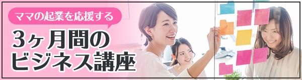 ママの起業を応援する3ヶ月間のビジネス講座二俣川(フタマタリバーライブラリー)