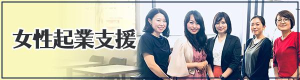 横浜駅徒歩4分女性専用コワーキング・女性起業支援