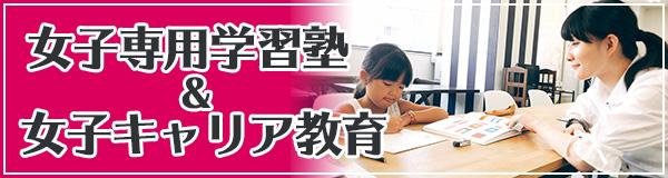横浜駅徒歩4分ブルーコンパスでは、女性起業家による女子専用学習塾・女子キャリア教育が行われています。主体的に自身のキャリアを構築できる女子を育成しています。