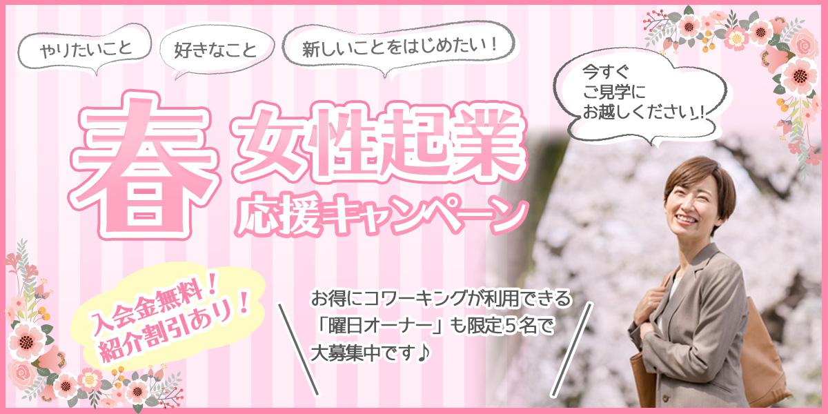 春の横浜の女性起業応援キャンペーン