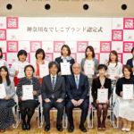 「神奈川なでしこブランド2019」に認定されました
