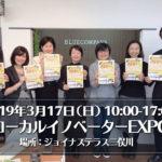 ママ起業ビジネス講座:実践講座:EXPO直前番外編