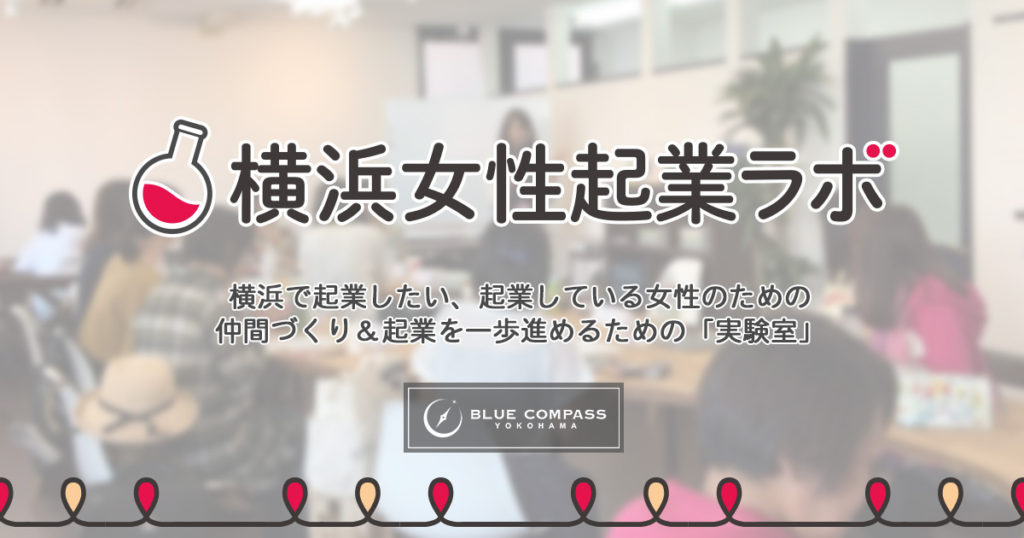 横浜女性起業家ラボ:横浜で起業したい、起業してる女性のための仲間づくり
