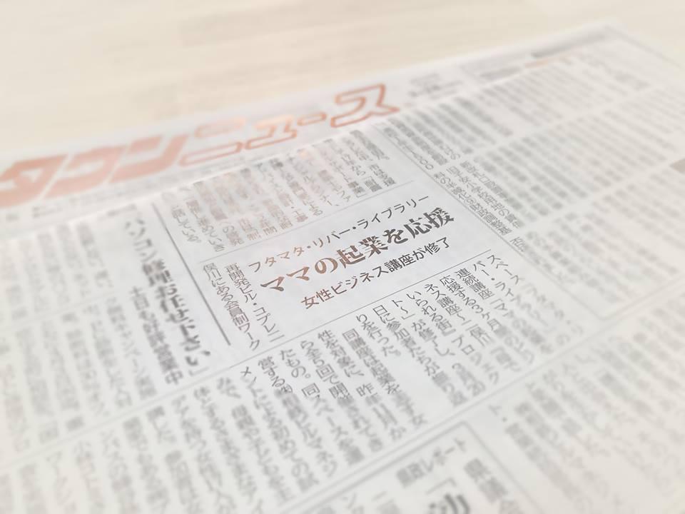 ママの起業を応援する 3ヶ月間のビジネス講座(女性起業家講座)タウンニュースに掲載されました