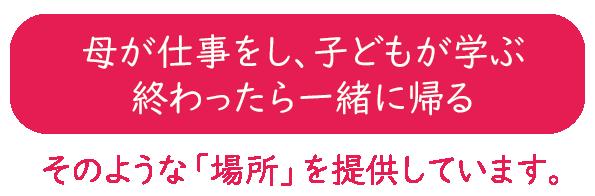 母娘で利用できる横浜コワーキング親子利用