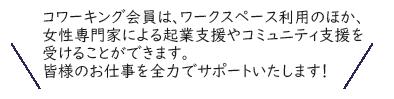 横浜女性専用コワーキング会員になるメリット