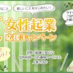 夏の横浜の女性起業応援キャンペーン