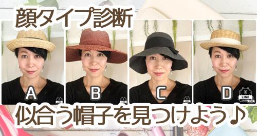 横浜開催!顔タイプ診断!似合う帽子をみつけよう