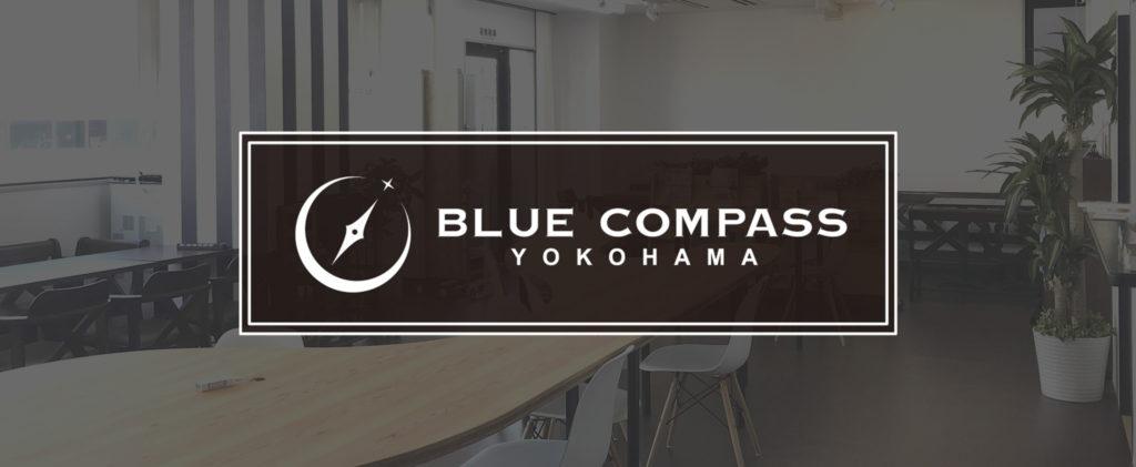 横浜女性専用コワーキングブルーコンパス。住所利用最安値。