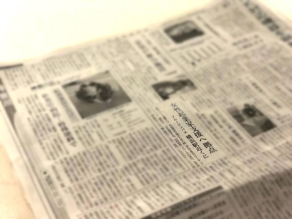 横浜駅女性専用コワーキングスペース「ブルーコンパス」日本経済新聞から取材を受けました