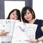日本経済新聞、神奈川新聞に掲載されました
